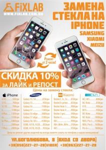 zamena-stekla-na-iphone-7-7s-sofievskaja-borshagovka